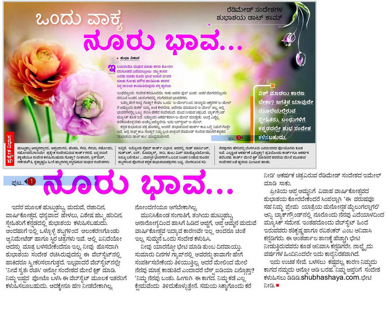 Shubhashaya Kannada Greetings About Us