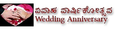 Image Result For Wedding Wishes In Kannada
