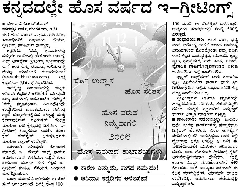 kannada prabha january 01 2008