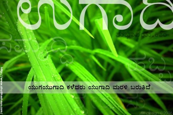Kannada Ugadi Greeting Cards Picture