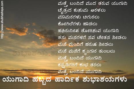 Yugadi ShubhashayagaLu