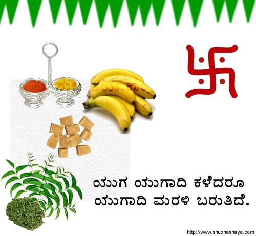 Ugadi Festival Kannada Kannada Ugadi Greeting...