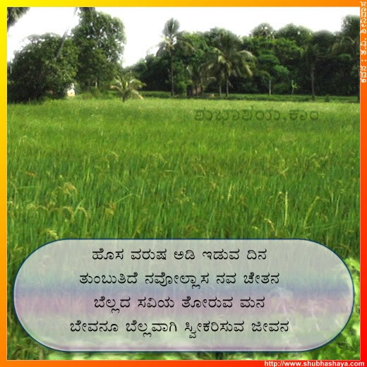 kannada ugadi greeting cards
